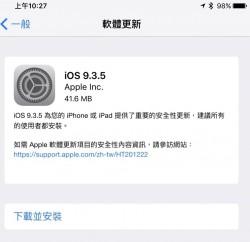 iPhone新漏洞!恐洩用戶資料 蘋果釋出更新程式