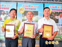 綠色園丁 337名環保英雄獲表揚