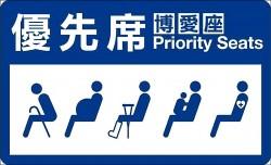 交部:博愛座應保留 台鐵試辦優先席