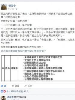 蔡正元公開個資 黨產會嚴正譴責