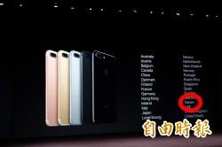 搶iPhone 7大餅  電信業者頻出招