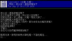 颱風停水停電哪個最苦? 網友:停電就停水了...