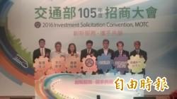 交部招商大會 鐵工局3標案攸關南迴電氣化通車