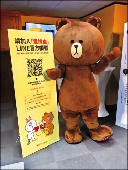 「愛捐血」LINE上線 號召年輕人挽袖
