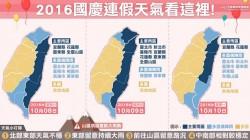 國慶連假雨不停 1張圖看懂3天各地雨勢