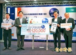 台中徵選新市旗 收件至12月15日