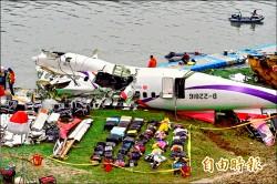 復航2次空難 終止我10年內零事故紀錄