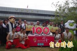 2017台灣燈會倒數100天 報馬仔報訊:準備好了!