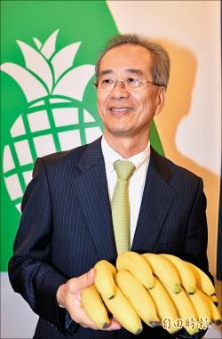 台農發公司成立 外銷首推鳳梨釋迦