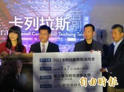 卡列拉斯告別演唱會 台灣最終唱在台中