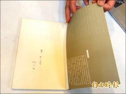 國寶作家葉石濤簽名書 書店拍賣籌資金