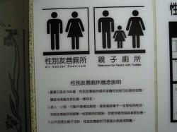 北市學校設性別友善廁所 「需家長同意」