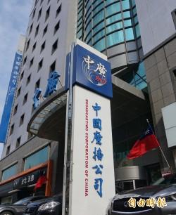 中廣賣地錢流向 黨產會與趙少康說法不一