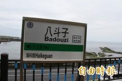 八斗子車站28日復駛  海科館推優惠