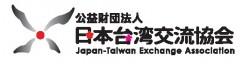 日對台外交機構 明年起改稱「日本台灣交流協會」