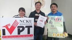 成大辦越南語認證制 獲國際承認
