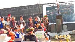 排灣族新園部落 自主公告「傳統領域」