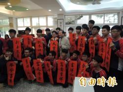 傳承書法藝術 北港農工春聯薪傳