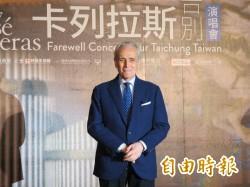 卡列拉斯來了!7日舉辦台灣唯一一埸告別演唱會