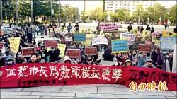 教師集體請假抗議年改 籲市長代發聲