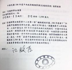 藍委擋鐵路高架預算 李俊俋批無理杯葛
