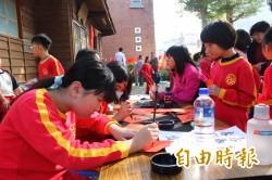 松梅國小百年校慶 師生寫書法贈民眾