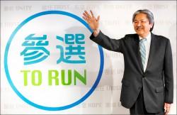 又一人參選香港特首