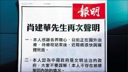 《銅鑼灣書店翻版》「被失蹤」富商登報 稱愛黨愛國