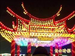 台灣燈會 雲林閃耀迎賓