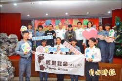 助非洲童避沙蚤 海軍捐5700雙鞋