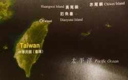 日本列釣魚台為領土 外交部:我國主權無庸置疑