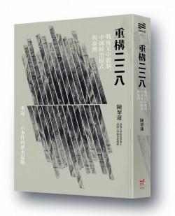 二二八70週年 陳翠蓮新書揭被忽視的美國角色