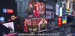 天天在時代廣場看到!紐約台灣之光是...