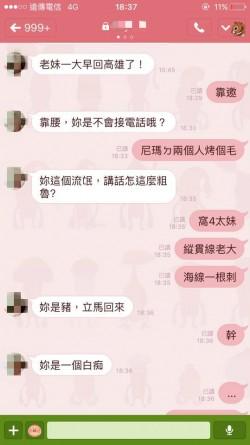 梁思惠稱「窩4太妹」 火星文用語網友求解