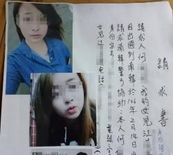 在韓失聯2台女 外交部證實電信詐騙被捕