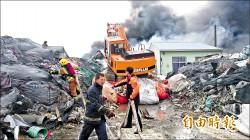 台南回收場又失火 悶燒5小時