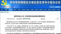 中國管網媒 編輯採訪也須「姓黨」