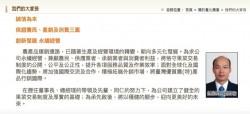 被質疑助選 北農急將韓國瑜下架