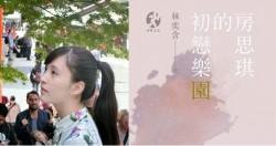 網傳南韓將翻拍《房思琪》  女主角點名「她們」