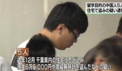 以留學名義到日本闖空門 5名中國人被逮