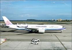 華航A350 首航舊金山航線