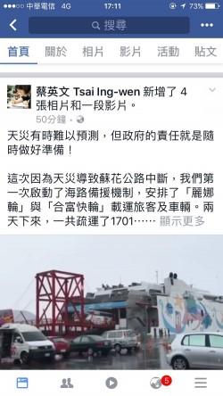 回擊傅崐萁  蔡英文臉書po文:改善東部交通不靠口水