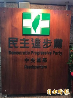 配合立院臨時會 民進黨全代會延至9月