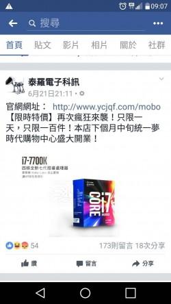 有詐? 萬元I7 CPU只賣1888商店進駐 夢時代否認