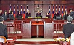 年改利害關係人 立委促大法官迴避