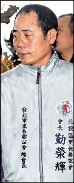 推動成立「中華台北村里長聯合總會」 中國統戰 收編村里長