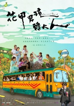 植劇場登Netflix 《花甲》台灣味全球看得見