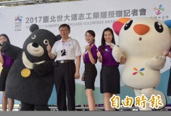 世大運媒體手冊送印 地理名詞改回「Taiwan」