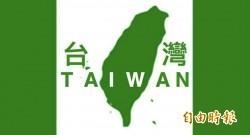 世大運媒體手冊 地理名詞改回Taiwan