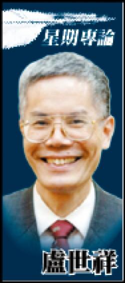 星期專論》長老教會的台灣情